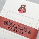 古川紙工美濃和紙を使った和み文具そえぶみ箋・秋限定商品・クマさんとリンゴ
