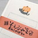 古川紙工美濃和紙を使った和み文具そえぶみ箋・秋限定商品・黒ねこかぼちゃ