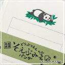 古川紙工美濃和紙を使った和み文具そえぶみ箋・どうぶつえんシリーズ限定・パンダ