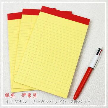 【ITO-YA伊東屋】会議のメモやビジネスレターの下書きにオリジナルリーガルパッドJr.3冊パック紙の厚さが30%アップ!