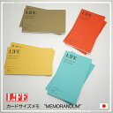 LIFE【ライフ】memorandum【メモランダム】名刺サイズの薄型メモ帳(2冊パック)