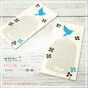 MIDORI【ミドリ】メッセージを「ひみつ」で伝える付箋紙動物シリーズ青い鳥【ひみつ付箋】