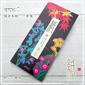 MIDORI [Midori] 織錦圖案箋筆紙系列享受四季和山