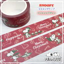 PEANUTS【ピーナッツ・スヌーピー】マスキングテープ 20mm幅クリスマス柄
