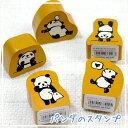 パンダのハンコ〈こどものかお〉いろいろなしぐさのパンダスタンプ付せんやスケジュール帳、ノートなどに・・・