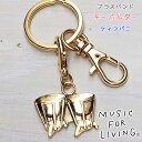 楽天京都文具屋Music For Living・自分の楽器をモチーフにしたキーホルダーが欲しい方へ♪ブラスバンドキーホルダー全20種・ティンパニ