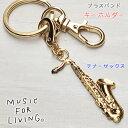 楽天京都文具屋Music For Living・自分の楽器をモチーフにしたキーホルダーが欲しい方へ♪ブラスバンドキーホルダー全20種・テナーサックス
