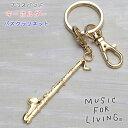 楽天京都文具屋Music For Living・自分の楽器をモチーフにしたキーホルダーが欲しい方へ♪ブラスバンドキーホルダー全20種・バスクラリネット
