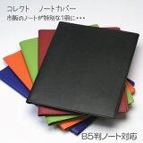 市販のノートが特別な1冊に変身!【コレクト】ノートカバー B5サイズ用