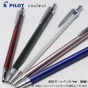 パイロット【PILOT】クルール【couleur】メタリックカラー ボールペン