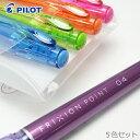 PILOT【パイロット】フリクションポイント04(消えるボールペン)5色セット