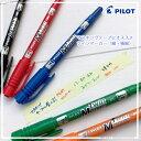 PILOT【パイロット】ツインマーカーマスキングテープにオススメのマーカーtwin marker〈細・極細〉5色セット