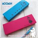 MOOMIN〈ムーミン〉プラスチックペンケースシンプルデザインに単色のカラーがおすすめ!軽くて丈夫なプラスチック製です