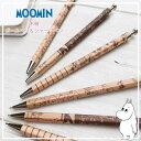MOOMIN〈ムーミン〉木軸ペンボールペン&シャープペン六角形の軸が懐かしい手触りです