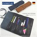 STAEDTLER【ステッドラー】レザーロールペンケース仕切り付タイプ 柔らかい上質な革製