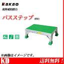 ナカオ(NAKAO) 乗降補助踏台 バスステップ【BT-17】【送料無料(北海道・沖縄・離島は除く)】【代引き不可】
