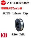送料無料 マイト工業(might) 溶接 アルミ用ワイヤー 1.0mm 2kg巻 ASW-1002 (AWS規格 ER5356) (JIS規格 Z3232 A5356-WY相当)