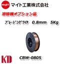 送料無料 マイト工業(might) 溶接 ブレージングワイヤー 0.8mm 5kg巻 CBW-0805 (AWS規格 ERCuSi-A相当)