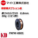 送料無料 マイト工業(might) 溶接 軟鋼用 鉄フラックス入りワイヤ(ノンガス) 0.8mm 5kg巻 FNFW-0805 (AWS規格 ER71T-11) (JIS規格 Z3313 T49-0 N S-G相当)