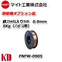 送料無料 マイト工業(might) 溶接 軟鋼用 鉄フラックス入りワイヤ(ノンガス) 0.9mm 5kg巻 FNFW-0905 (AWS規格 ER71T-11) (JIS規格 Z3313 T49-0 N S-G相当)