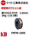 送料無料 マイト工業(might) 溶接 軟鋼用 鉄フラックス入りワイヤ(ノンガス)1.0mm 5kg巻 FNFW-1005 (AWS規格 ER71T-11) (JIS規格 Z3313 T49-0 N S-G相当)
