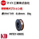 送料無料 マイト工業(might) 溶接 軟鋼用 鉄ソリッドワイヤ 0.8mm 5kg巻 MFSY-0805 (AWS規格 ER70S-6) (JIS規格 Z3312 YGW12相当)