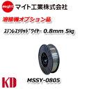 送料無料 マイト工業(might) 溶接 ステンレス用 ソリッドワイヤー0.8mm 5kg巻 MSSY-0805 (AWS規格 ER308) (JIS規格 Z3321 YS308相当)