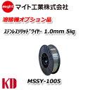 送料無料 マイト工業(might) 溶接 ステンレス用 ソリッドワイヤー1.0mm 5kg巻 MSSY-1005 (AWS規格 ER308) (JIS規格 Z3321 YS308相当)