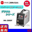 【送料無料】マイト工業(might)【MA-200DF】 デジタル表示 インバーター式 直流アーク溶接機【単相200V】軽量6.2kg