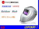 【送料無料】マイト工業(might) 溶接 自動遮光面 レインボーマスク 高速遮光面 ハヤテ(HAYATE) HYT-C(キャップ取付型)