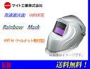 【送料無料】 マイト工業(might)ハヤテ(HAYATE) HYT-H レインボーマスク 溶接 自動遮光面(ヘルメット装着タイプ)応答速度:1/12.000秒