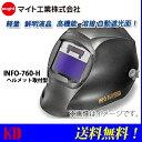 【送料無料】溶接 自動遮光面 マイト工業(might) INFO-760-H 軽量タイプ(ヘルメット取付型)MR750G2 後継機種