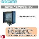 【送料無料】熱風対策5LED作業灯(DC10V〜80V)熱風の当る作業現場での照射用に