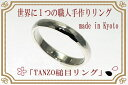 結婚指輪 マリッジリング 鍛造 槌目リング プラチナ pt9...