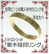 結婚指輪 マリッジリング に k18 ゴールド 18金 樹木 槌目リング 手作り ハンドメイド ゴールドリング K18 リング 【はこぽす対応商品】 02P01Oct16 【楽天ポイント100円に付き1ポイント】