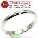 結婚指輪 マリッジリング 2.2mm幅 甲丸 プラチナ pt...