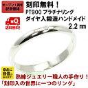 結婚指輪 マリッジリング 2.2mm幅 甲丸 プラチナ pt900 リング ブライダルリング シン