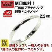 結婚指輪 マリッジリング に 甲丸 プラチナ pt900 リング 格安 2.2mm幅 シンプル 手作り ハンドメイド PT900 プラチナ ペアリング 【はこぽす対応商品】 02P03Dec16 【楽天カード分割】