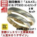 結婚指輪 マリッジリング 「エルメス」 pt900/k18 プラチナ900&18金 コンビ ペアリン