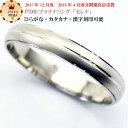 結婚指輪 マリッジリング 「セレナ」 プラチナ pt900 ...