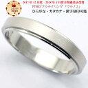 結婚指輪 マリッジリング 「ウラノス」 プラチナ pt900...
