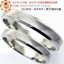 ショッピングEOS 結婚指輪 マリッジリング に プラチナ pt900 ペアペアリング 「エオス」 2本セット 財務省造幣局検定マーク ホールマーク プラチナリング 【サマーセール】