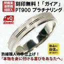 結婚指輪 マリッジリング 「ガイア」 プラチナ pt900 リング 財務省造幣局検定マーク ホールマーク ペアリング プラチナリング 【はこぽす対応商品】 02P03Dec16 【スペシャルセール】