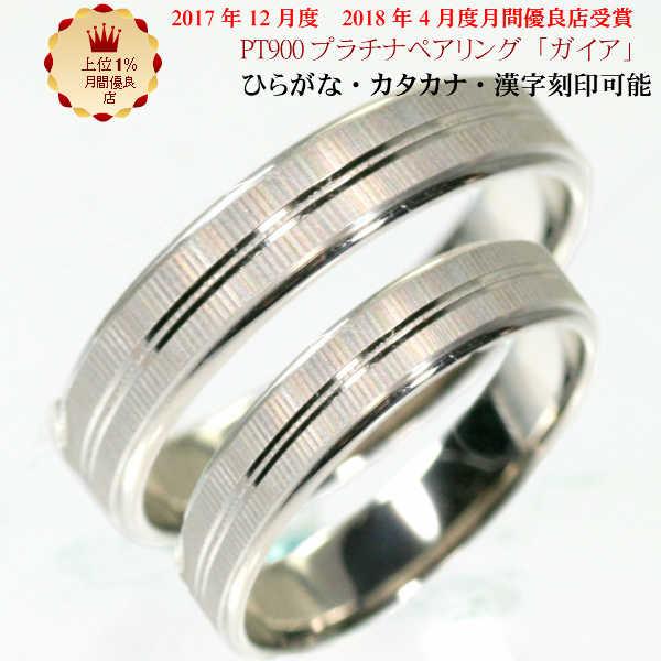 結婚指輪 マリッジリング 「ガイア」 プラチナ ...の商品画像