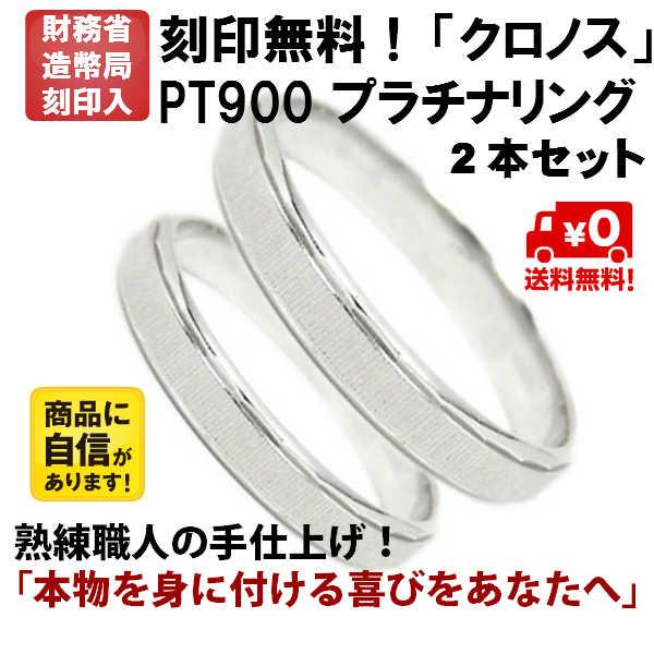 結婚指輪 マリッジリング に プラチナ pt900 ペアリング 「クロノス」 2本セット 財務省造幣局検定マーク ホールマーク ペアリング 【はこぽす対応商品】 02P03Dec16 【スペシャルセール】 【送料 刻印無料】 結婚指輪 マリッジリング ペアリング にピッタリの鍛造リング