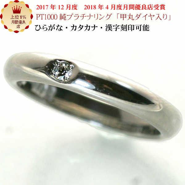 結婚指輪 マリッジリング に 純プラチナ pt1...の商品画像