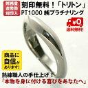 結婚指輪 マリッジリング 「トリトン」 純プラチナ pt10...