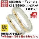 結婚指輪 マリッジリング 「バーン」 pt900/k18 プラチナ900&18金 コンビ ペアリング