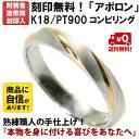 結婚指輪 マリッジリング 「アポロン」 pt900/k18 プラチナ900&18金 コンビ リング