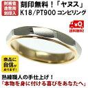 結婚指輪 マリッジリング 「ヤヌス」 pt900/k18 プ...